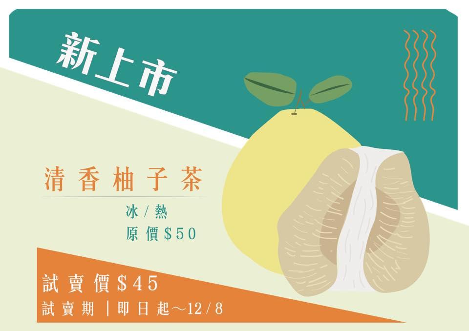 新品上市|清香蜂蜜柚子茶,清爽潤喉最對味