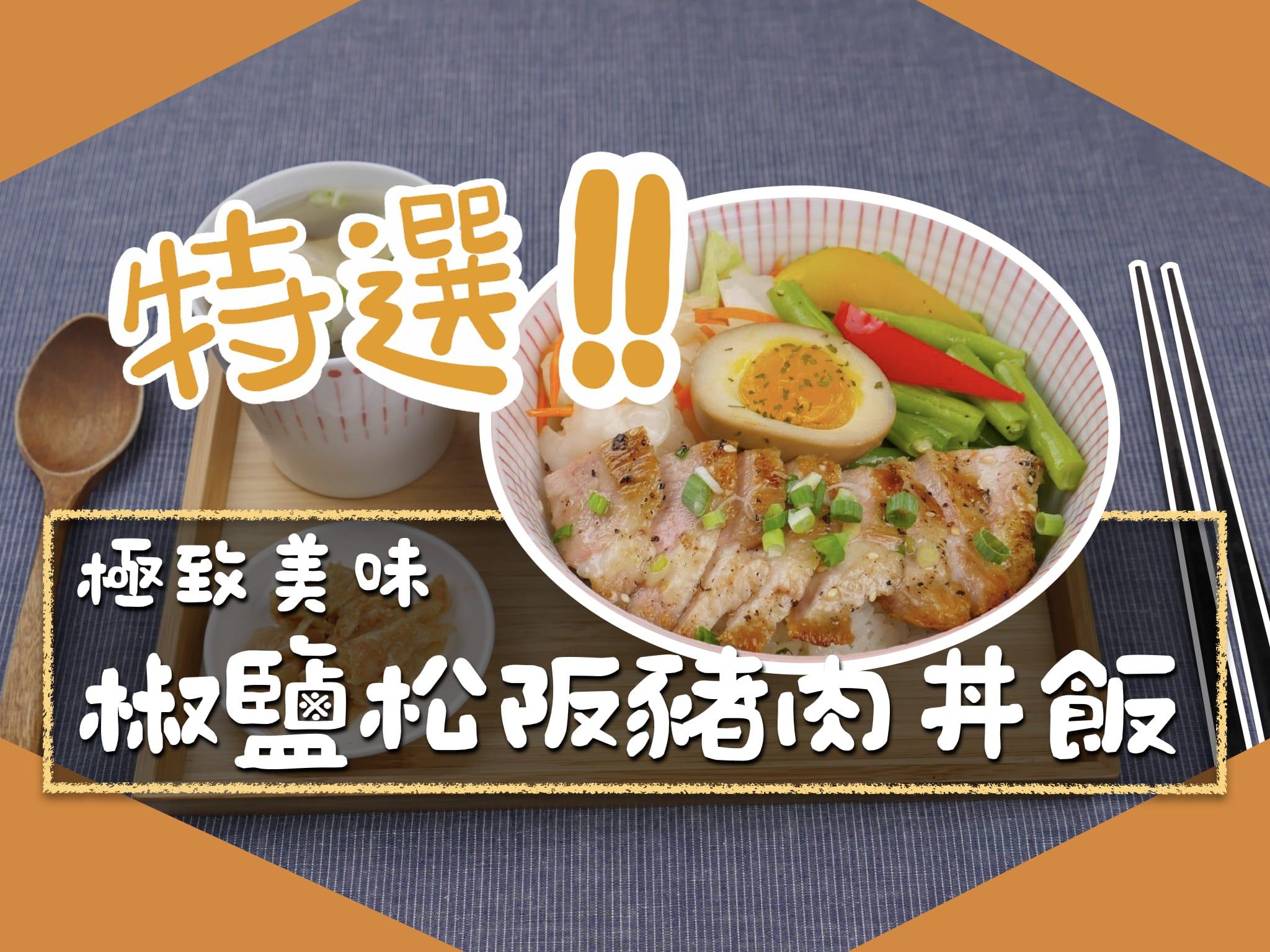 禾火餐點|椒鹽松阪豬肉丼飯,特選部位的極致美味