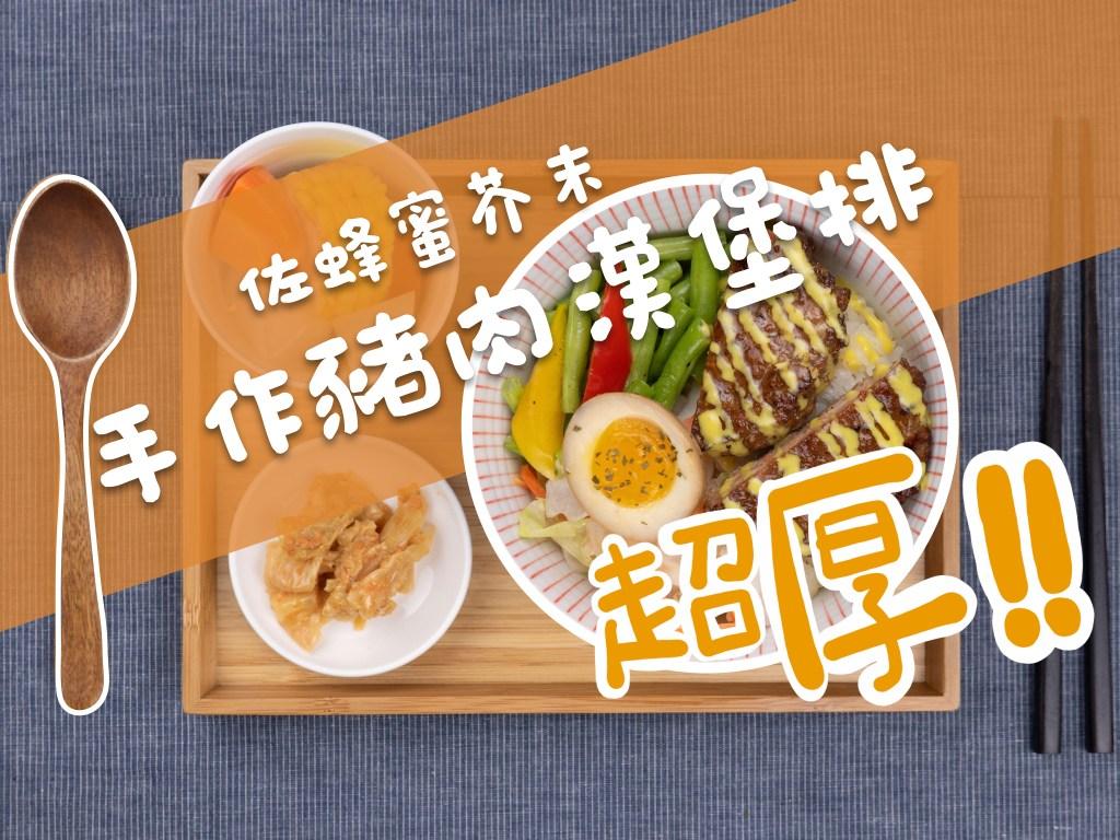 禾火食堂的手作豬肉漢堡排丼飯,搭配蜂蜜芥末醬的香濃好滋味
