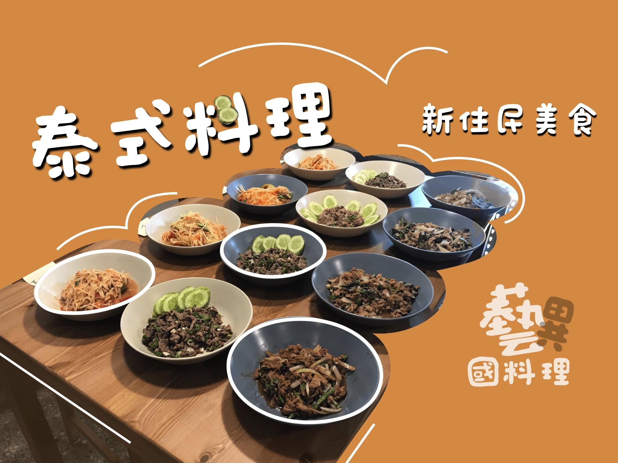 好多盤菜放在桌上,橘色的背景,泰式料理