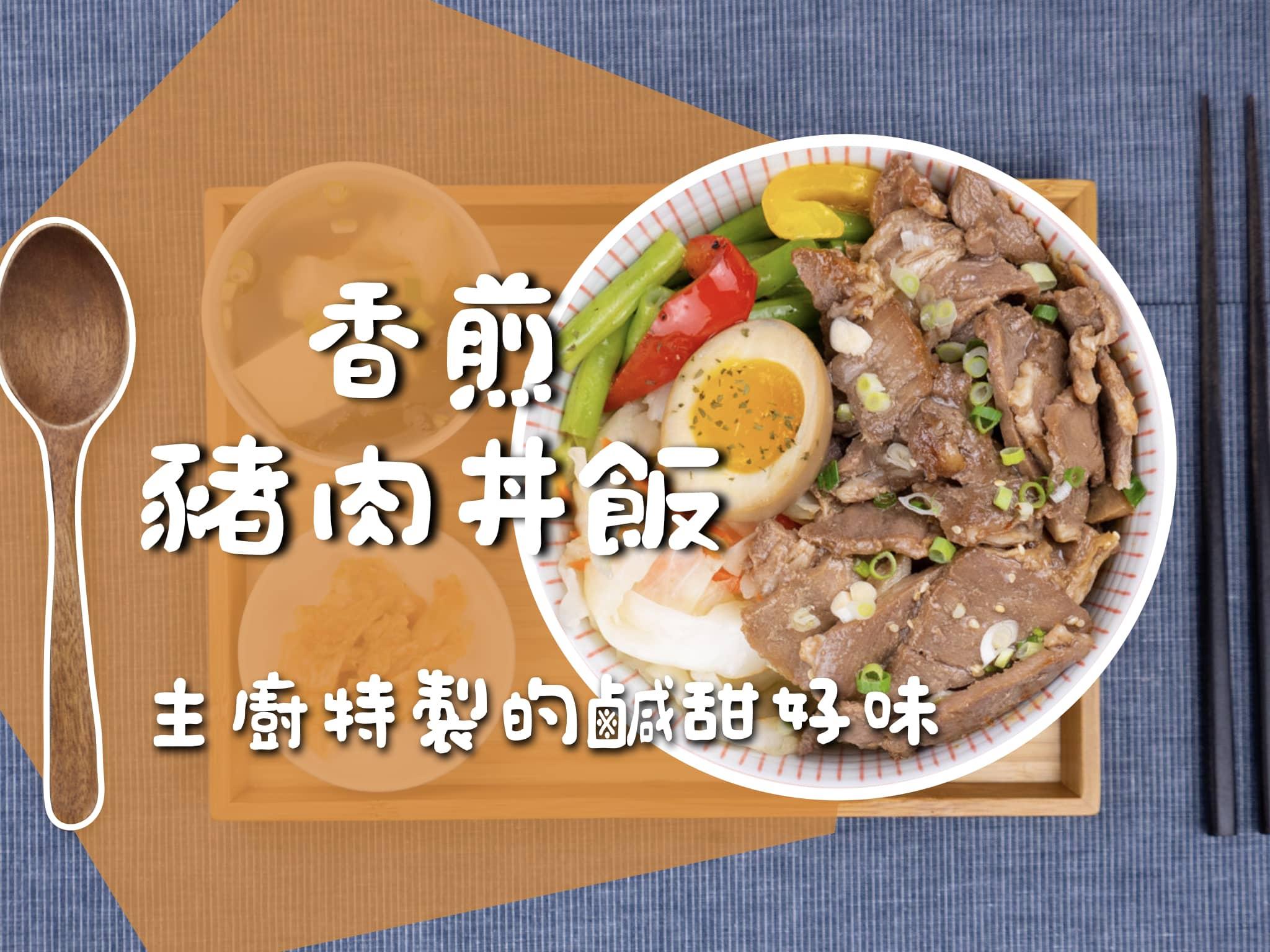 禾火餐點|鹿港必吃美食-香煎豬肉丼飯,特製日式醬汁的鹹甜好味
