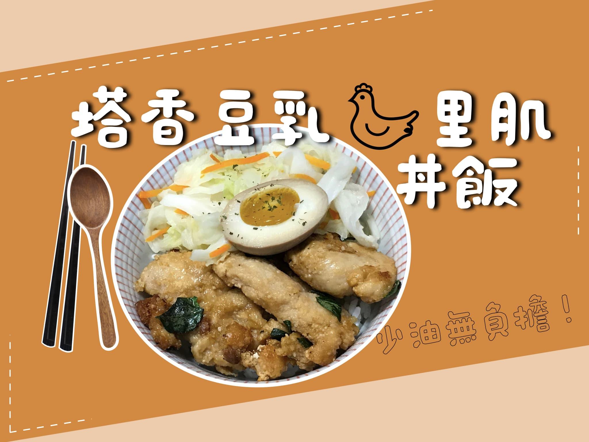 禾火餐點|塔香豆乳雞里肌丼飯,少油好食,健康超美味
