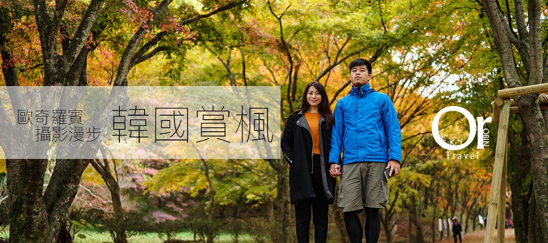 歐奇羅賓的韓國賞楓