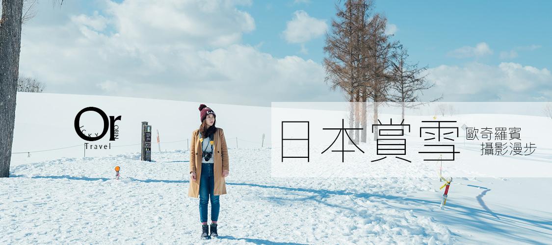 冬季北海道旅行