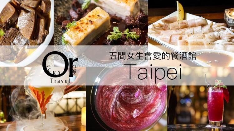 歐奇精選 台北市五家女生會愛的餐酒館,IG打卡調酒美美的、餐點重點是要美味不一定要大份量