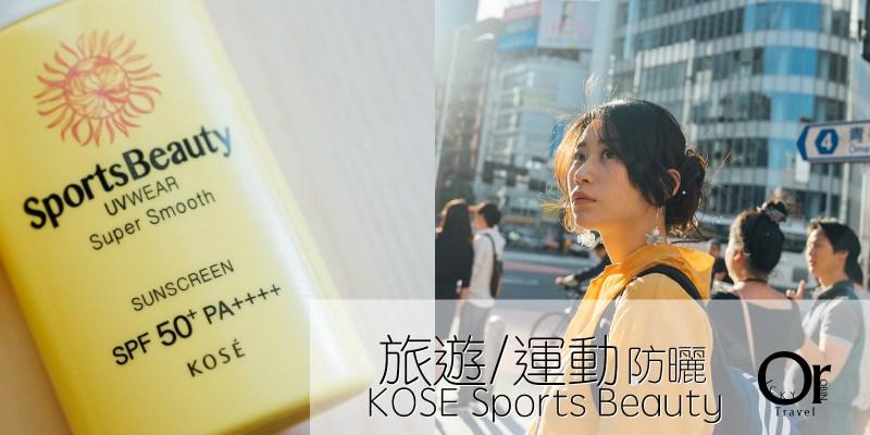 夏天防曬乳|KOSE Sports beauty極度零感防曬露,日本國內最高等級的SPF/PA,戶外運動、出遊必備!