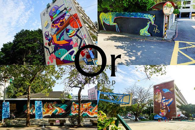 [高雄|景點] 來高雄看塗鴉藝術吧!!前金塗鴉藝術節、大型塗鴉、高雄捷運市議會站