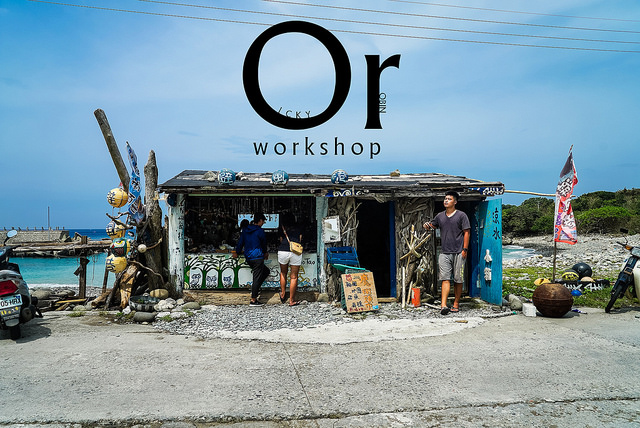 [台東蘭嶼|景點] 環島途中經過時,就停下來買個小小紀念品吧 – 蘭嶼避風港文化工作室