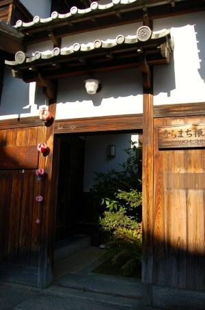 Naramachi Shinkohan, museum and information centre