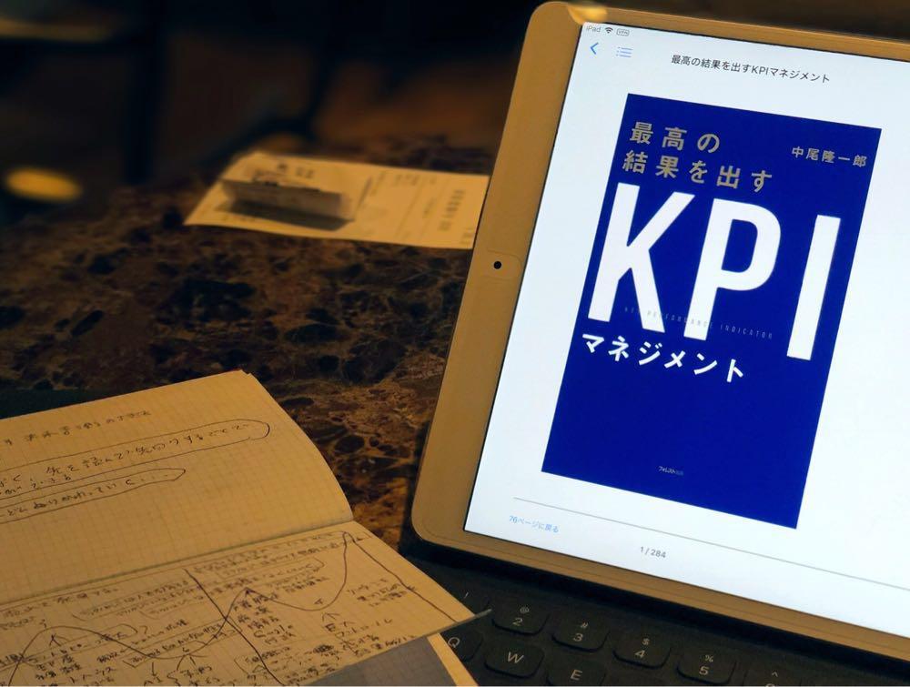 """あなたの管理している数字は本当に""""使える""""KPIと言えますか?"""