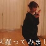 アウトドア女子の踊ってみた2