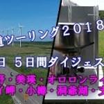 北海道ツーリング2018 #5/最終日、思い出の映像と共に帰路へ