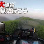 阿蘇ツーリング ~雲海を見に行こう~
