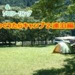 『ソロキャンプ&ソロツーリング』猛暑のぐうたらキャンプ2連泊編