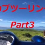 スーパーカブ110 JA44 原付長野ツーリング!【Part1】ビーナスライン編