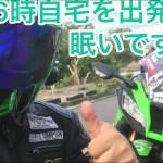 長野ツーリング2018