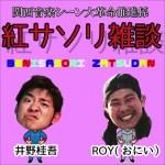 『キャンプ友達募集中』2018/8/8 紅サソリ雑談60-1