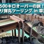 往復500キロオーバーの旅!日帰り弾丸ツーリング in 草津