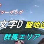 【CRF250 RALLY】 頭文字D 聖地巡礼ツーリング(群馬エリア)