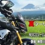 夏ツーリング NEXCOツーリングプラン 静岡・神奈川・山梨編