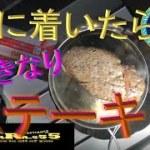 SAKARA.555#⑯ 海でソロキャンプ ステーキ焼きました(フル4K動画)