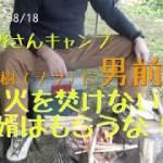 硬い広葉樹でも大丈夫男前焚き火入門-小野さんキャンプ