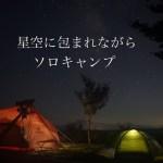 静寂な夜に星空の中でソロキャンプ