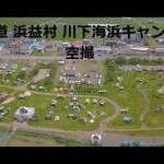【空撮】北海道 浜益 川下海浜キャンプ場 2018年 夏