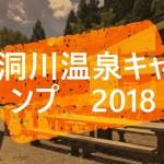 洞川温泉キャンプ 2018