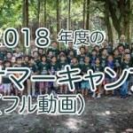 2018年度のサマーキャンプのフル動画   2018 Summer Camp Full Movie   レインボブリッジ英語学院