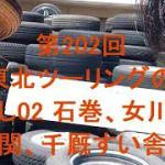 京葉ガレージ 第202回「東北ツーリングの話し02 石巻、女川、一関、千厩すい舎」