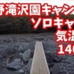 秋ソロキャンプ4度【初心者】秦野滝沢園