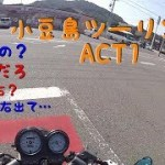 【モトブログ】小豆島ツーリングACT1
