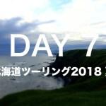 DAY7 北海道ツーリング 2018 夏