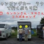 ①KEN'SキャンプTVのケンケンサンとマサさんとコラボキャンプ企画