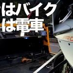 【外車洗礼ツーリング】行きはバイク、帰りは電車【KTM 1190 RC8】