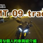 MT-09 トレーサー 新潟~岩手ツーリング 独断と偏見で車両紹介編【motoblog】