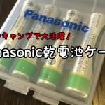 登山やキャンプに大活躍!Panasonic乾電池ケース