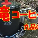滝コーヒー  + ソロキャンプアイテム紹介