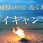 【夏の終わりに、近くの海でデイキャンプ】