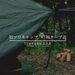 初ソロキャンプ x 初タープ泊 (長瀞キャンプヴィレッジ x DDタープ) 設営~薪割り編