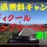 新潟県無料キャンプ場ツーリング 第1話  ハーレー野郎237