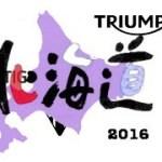 2016年Triumph Tiger800XRxで行く! 北海道ツーリング 最終日(小樽編)