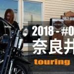 ツーリング 2018 – #08(奈良井宿)