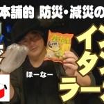 【防災・減災】ポリ袋クッキング「インスタントラーメン」【防災キャンプ】