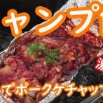【キャンプ飯】つつんでポークケチャップ【濃いわこれ】