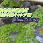 道志の森 キャンプツーリング
