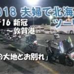 2018 夫婦で北海道ツーリング Part16 新冠~敦賀港 「北の大地とお別れ」