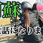 【衝撃】珍道中ツーリング 九州でもやらかす!笑い!喜び!とうとうキレる!!最後は涙。阿蘇編【MotoVlog#59】