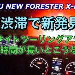 スバル 新型フォレスター(SK9)X-BREAK 大渋滞でアイサイトツーリングアシストを使って分かった新たな新発見!2019 SUBARU FORESTER traffic jam!